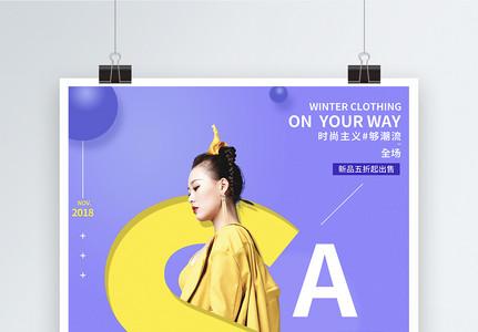 清新时尚紫色女装促销海报图片