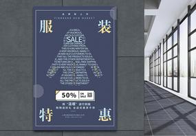 蓝灰简约风服装特惠促销海报图片
