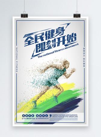 奔跑动感全民健身即刻开始运动海报