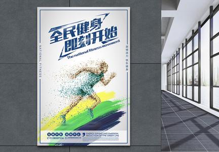 奔跑动感全民健身即刻开始运动海报图片