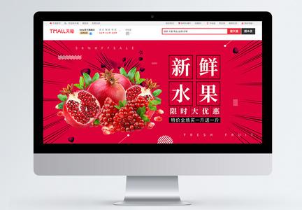 新鲜水果石榴促销淘宝banner图片