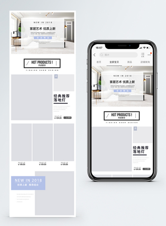 家装节家居促销淘宝手机端模板