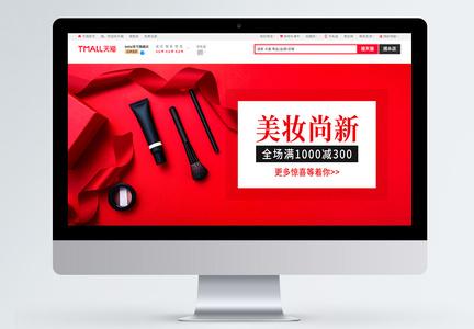 红色店铺美妆新品上新促销淘宝banner图片