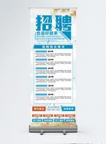 蓝色简约设计师招聘宣传展架图片