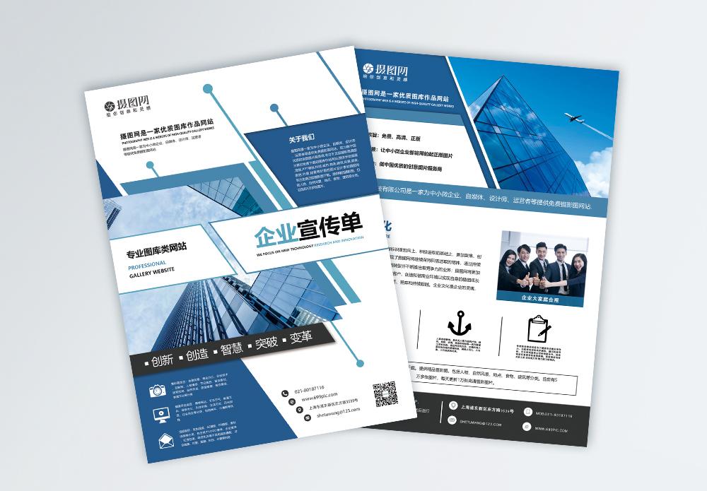 蓝色大气信息商务企业宣传单图片