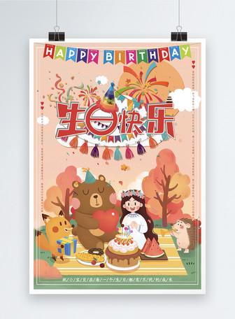 创意卡通可爱风生日快乐海报
