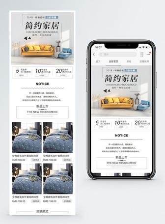 简约家居促销淘宝手机端模板