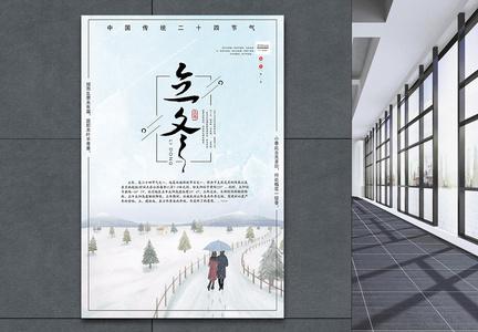 24节气立冬主题海报图片