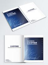 蓝色高端企业画册封面图片