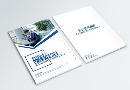 商务男士企业画册封面图片
