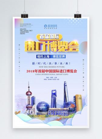 中国国际进口博览会立体字海报