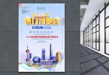 中国国际进口博览会立体字海报图片