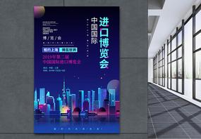 中国国际进口博览会海报图片