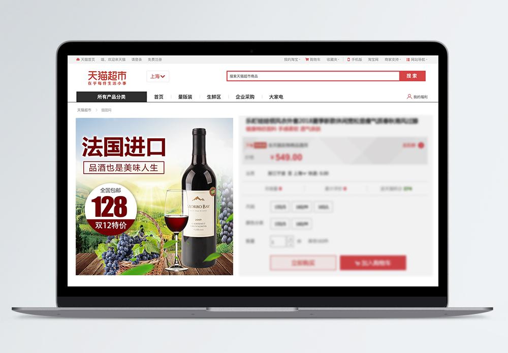 葡萄酒淘宝主图图片