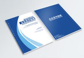 蓝色几何企业画册封面图片