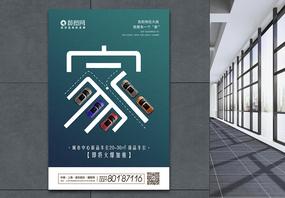 稀缺车位地产海报图片
