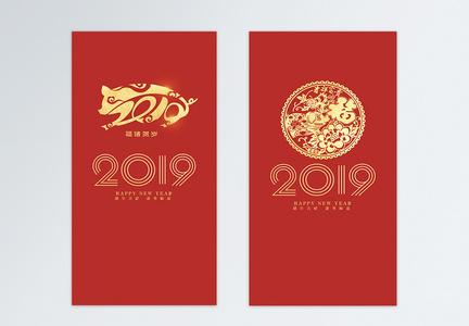 2019喜庆猪年红包设计图片