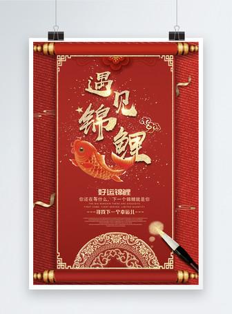 剪纸风红色遇见锦鲤海报