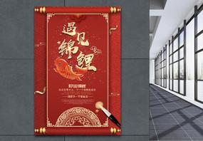 剪纸风红色遇见锦鲤海报图片