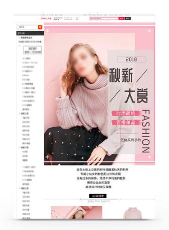 粉色简约2018秋季新品女装淘宝详情页