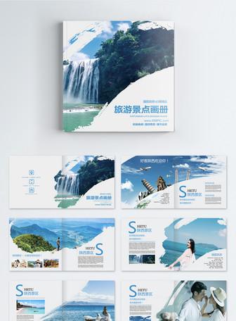 旅游画册整套