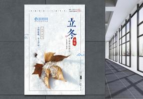 24节气立冬海报图片