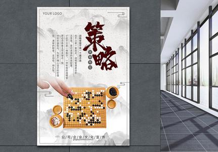 中国风企业文化策略宣传海报图片
