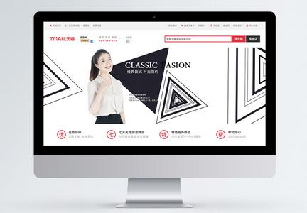 时尚简约女装淘宝banner图片