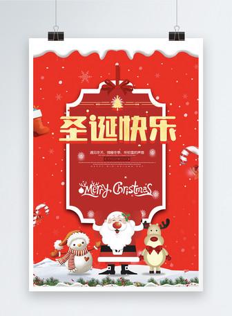 2019喜庆圣诞节促销海报设计