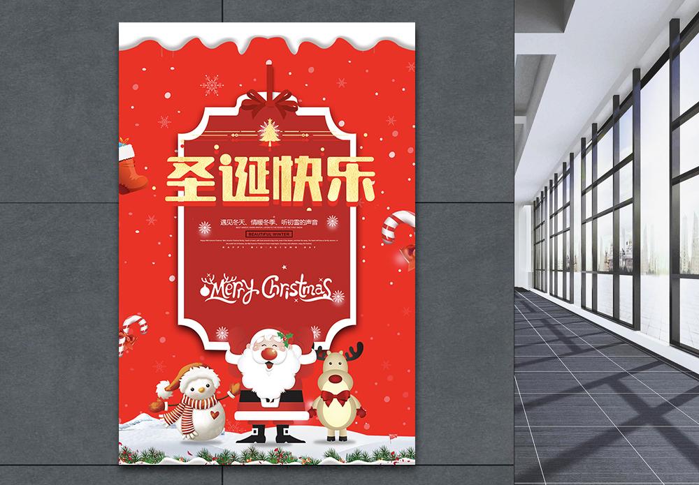2019喜庆圣诞节促销海报设计图片