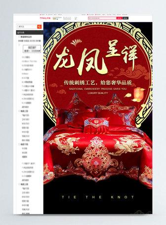 红色结婚喜庆床上四件套龙凤被淘宝详情页