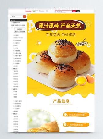 蛋花酥促销淘宝详情页