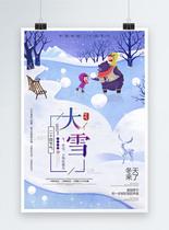 唯美清新二十四节气大雪海报图片