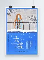 唯美插画二十四节气大雪海报图片