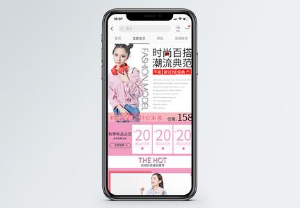 粉色秋冬潮流女装手机端模板图片