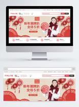红色喜庆新年女装淘宝banner图片