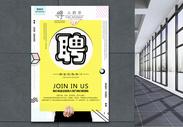 创意招聘海报图片