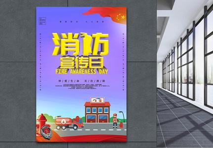 消防安全宣传日立体字海报图片