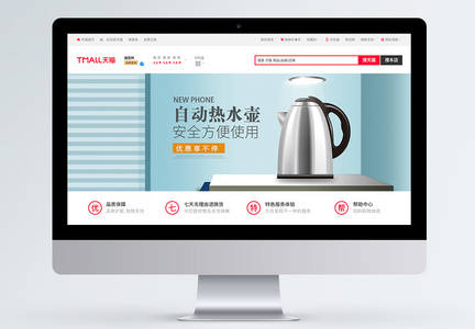 自动热水壶促销电淘宝banner图片