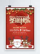红色喜庆圣诞快乐海报图片