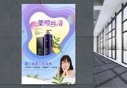 柔顺丝滑生姜洗发水剪纸风海报图片