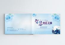 蓝色酷炫网络互联网画册整套图片