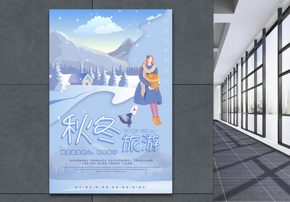 唯美秋冬旅游海报图片