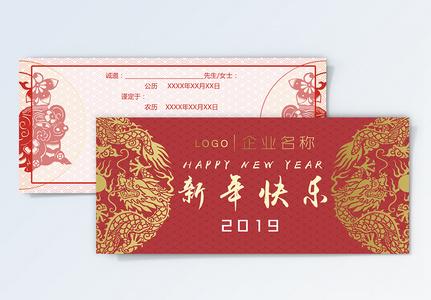 红色春节节日邀请函图片