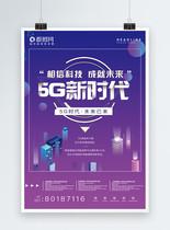科技风5G新时代5G时代宣传海报图片