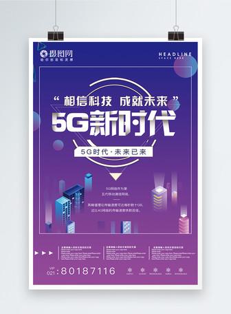科技风5G新时代5G时代宣传海报