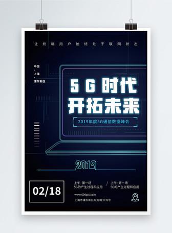 暗蓝色5G时代科技风格海报设计