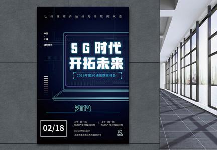 暗蓝色5G时代科技风格海报设计图片