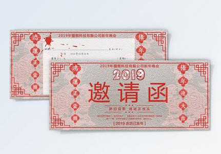 红色猪年节日邀请函图片