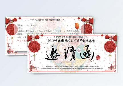 可爱猪年春节邀请函图片